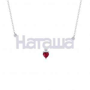Russian Namenecklace With Personalized Heart Birthstone - white gold
