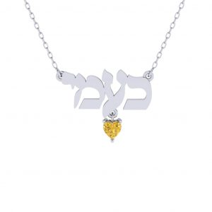 Hebrew Namenecklace With Personalized Heart Birthstone - white gold